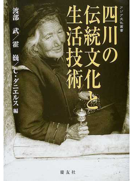 四川の伝統文化と生活技術