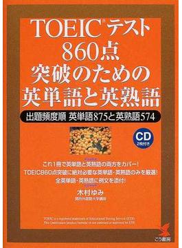 TOEICテスト860点突破のための英単語と英熟語 出題頻度順英単語875と英熟語574