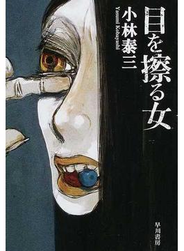 目を擦る女(ハヤカワ文庫 JA)