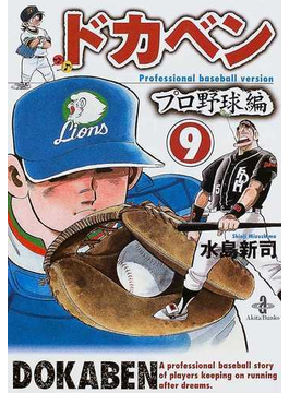 ドカベン プロ野球編9(秋田文庫)