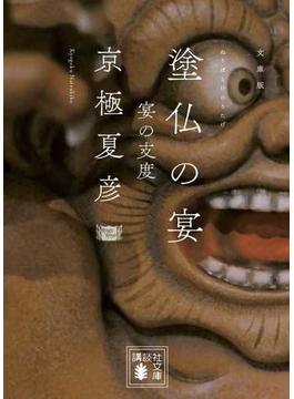 塗仏の宴 文庫版 1 宴の支度(講談社文庫)