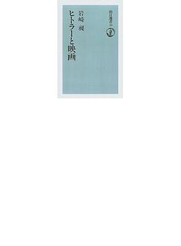ヒトラーと映画 オンデマンド版(朝日選書)