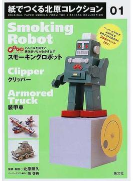 紙でつくる北原コレクション 01 スモーキングロボット+クリッパー+装甲車