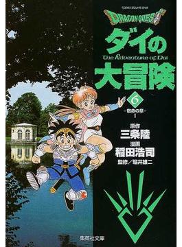 Dragon quest ダイの大冒険 6 宿命の章 1(集英社文庫コミック版)