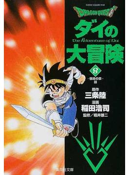 Dragon quest ダイの大冒険 8 宿命の章 3(集英社文庫コミック版)
