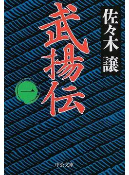 武揚伝 1(中公文庫)