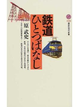 鉄道ひとつばなし 1(講談社現代新書)