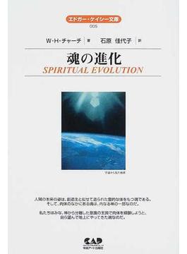 魂の進化 全面改訳新版