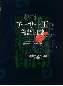 アーサー王物語日誌 冒険とロマンスの365日