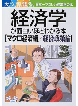 経済学が面白いほどわかる本 日本一やさしい経済学の本 マクロ経済編 経済政策論