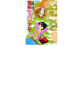 電脳やおい少女 2 (Bamboo comics)