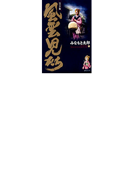 風雲児たち 18 ワイド版 (SPコミックス)(SPコミックス)