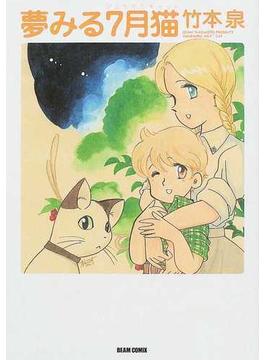夢見る7月猫 (Beam comix)(ビームコミックス)