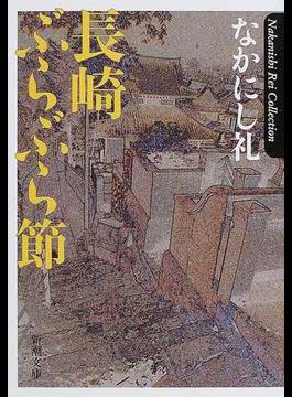 長崎ぶらぶら節(新潮文庫)
