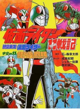 仮面ライダー11戦記 時空英雄仮面ライダー 宇宙の11仮面ライダー銀河大戦
