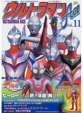 ウルトラマンAGE Vol.11 新番組紹介&コスモス&ウルトラムービー