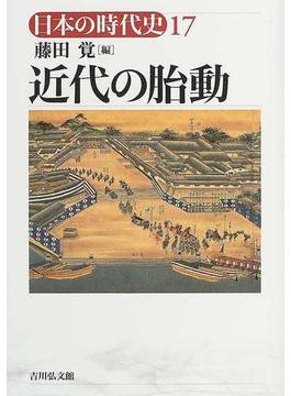 日本の時代史 17 近代の胎動の通...