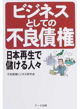 ビジネスとしての不良債権 日本再生で儲ける人々
