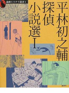 平林初之輔探偵小説選 1