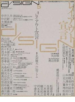 季刊d/SIGN 事態とメディア、生命の現在を透析するグラフィックデザイン批評誌 No.5 特集レイアウト宣言