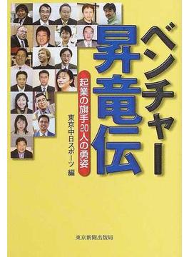 ベンチャー昇竜伝 起業の旗手20人の勇姿