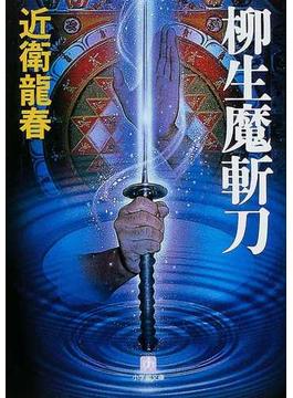 柳生魔斬刀(小学館文庫)