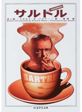 サルトル(ちくま学芸文庫)