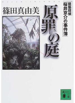 原罪の庭(講談社文庫)