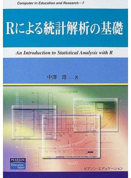 Rによる統計解析の基礎