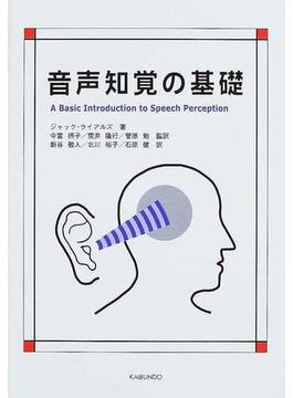 音声知覚の基礎