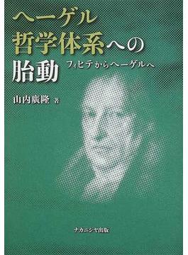 ヘーゲル哲学体系への胎動 フィヒテからヘーゲルへ