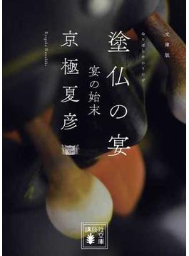 塗仏の宴 文庫版 2 宴の始末(講談社文庫)