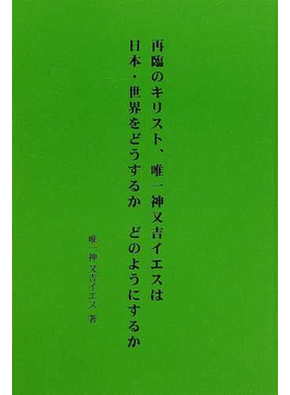 再臨のキリスト、唯一神又吉イエスは日本・世界をどうするかどのようにするか