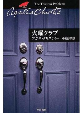 火曜クラブ(クリスティー文庫)