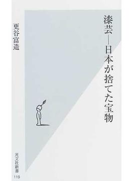 漆芸−日本が捨てた宝物(光文社新書)