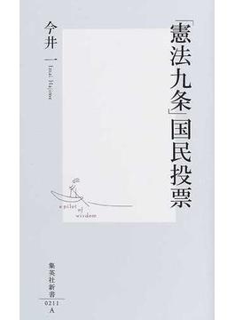 「憲法九条」国民投票(集英社新書)