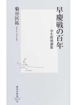 早慶戦の百年 学生野球讃歌(集英社新書)