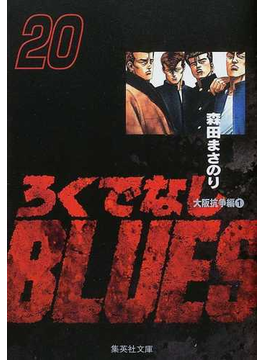 ろくでなしBLUES 20 大阪抗争編 1(集英社文庫コミック版)