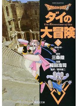 Dragon quest ダイの大冒険 9 聖剣の章 1(集英社文庫コミック版)