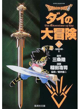 Dragon quest ダイの大冒険 10 聖剣の章 2(集英社文庫コミック版)