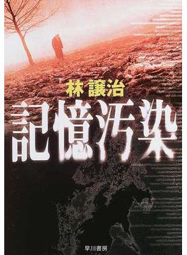 記憶汚染(ハヤカワ文庫 JA)