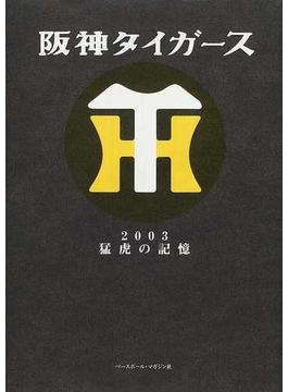 阪神タイガース2003猛虎の記憶