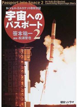 宇宙へのパスポート 2 M−Ⅴ&H−ⅡAロケット取材日記