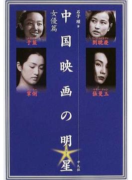 中国映画の明星 女優篇 于藍、劉暁慶、鞏俐、張曼玉