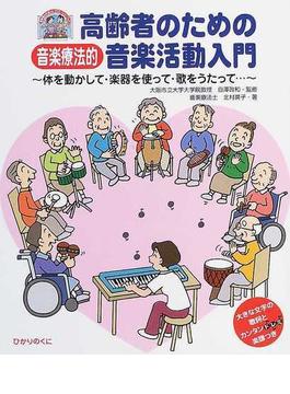 高齢者のための音楽療法的音楽活動入門 体を動かして・楽器を使って・歌をうたって…(高齢者ふれあいレクリエーションブック)