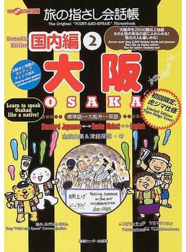 旅の指さし会話帳国内編 2 大阪