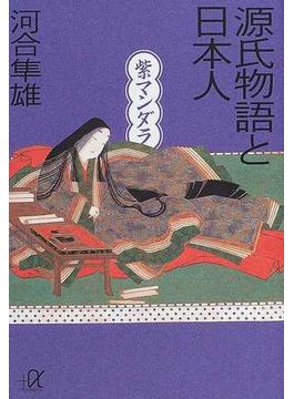 源氏物語と日本人 紫マンダラ(講談社+α文庫)