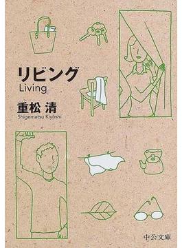 リビング(中公文庫)