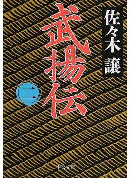武揚伝 2(中公文庫)
