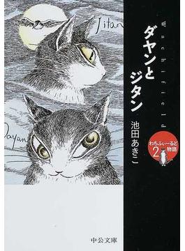 ダヤンとジタン(中公文庫)